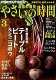 NHK 趣味の園芸 やさいの時間 2013年 03月号 [雑誌] 画像