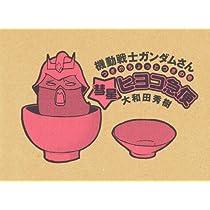 機動戦士ガンダムさん つぎのちょっとつぎの巻~彗星ヒヨコ急便~ ([特装版コミック])