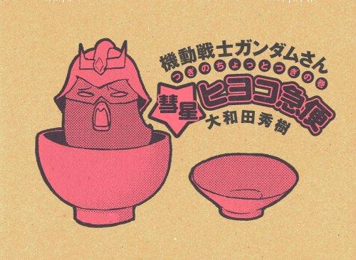 機動戦士ガンダムさん つぎのちょっとつぎの巻~彗星ヒヨコ急便~ ([特装版コミック])の詳細を見る