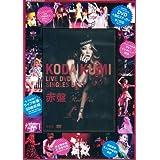 倖田來未 LIVE DVD SINGLES BEST 赤盤<DVD付き> (<DVD>)