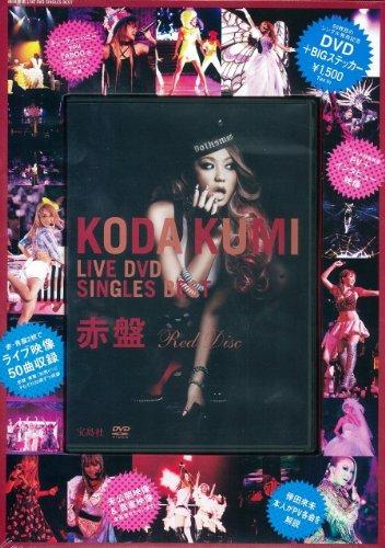 倖田來未 LIVE DVD SINGLES BEST 赤盤<...