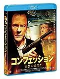 コンフェッション 復讐の暗殺者[Blu-ray/ブルーレイ]