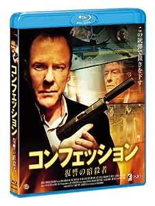 コンフェッション-復讐の暗殺者- [Blu-ray]