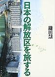 日本の解放区を旅する