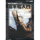 【ミリタリー選書26】潜水艦入門 (深海に潜む最強のシーパワー)
