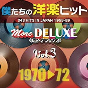 僕たちの洋楽ヒット モア・デラックス 3
