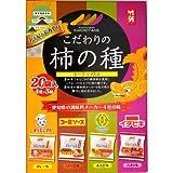【名古屋お土産】こだわりの柿の種 20袋