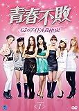 青春不敗~G7のアイドル農村日記~DVD-BOX 1[DVD]