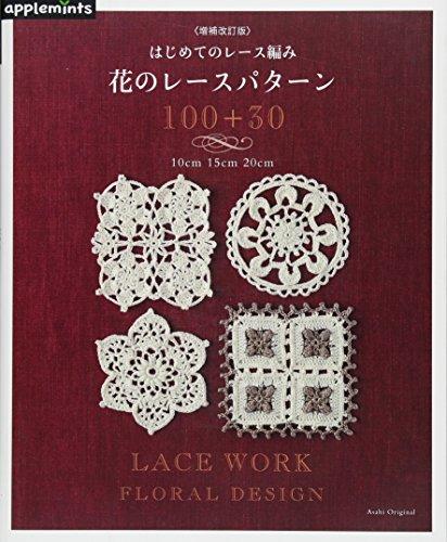 【増補改訂版】 はじめてのレース編み 花のレースパターン100+30 (アサヒオリジナル) ムック