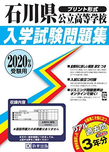 石川県公立高等学校過去入学試験問題集2020年春受験用