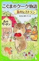 こぐまのクーク物語森のレストラン (角川つばさ文庫)