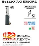 INAX イナックス LIXIL・リクシル 小型電気温水器 即湯システム 2L 【EG-2S2-S】 ほっとエクスプレス 住宅向け 洗面カウンター用