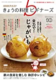 NHK きょうの料理 ビギナーズ 2019年 10月号 [雑誌] (NHKテキスト)