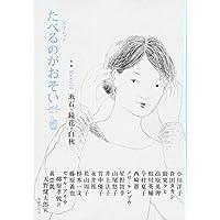 文学ムック たべるのがおそい vol.3
