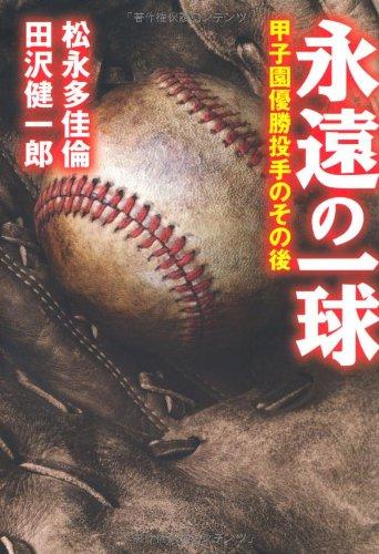 永遠の一球---甲子園優勝投手のその後の詳細を見る