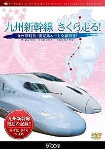 九州新幹線・さくら走る! [DVD]
