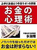 お金の心理術