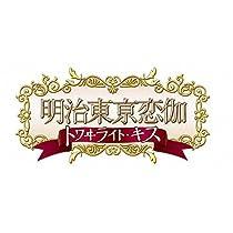 明治東亰恋伽 トワヰライト・キス 通常版 - PSP