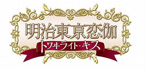 明治東亰恋伽 トワヰライト・キス 通常版 - PSPの詳細を見る