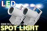 【Hugo Mashu】LED ピンスポットライト 10W ステージライト 舞台/演出/照明/スポットビーム/ DMX対応 RGBW 4イン1(レッド、ブルー、グリーン、ホワイト)(白1個)