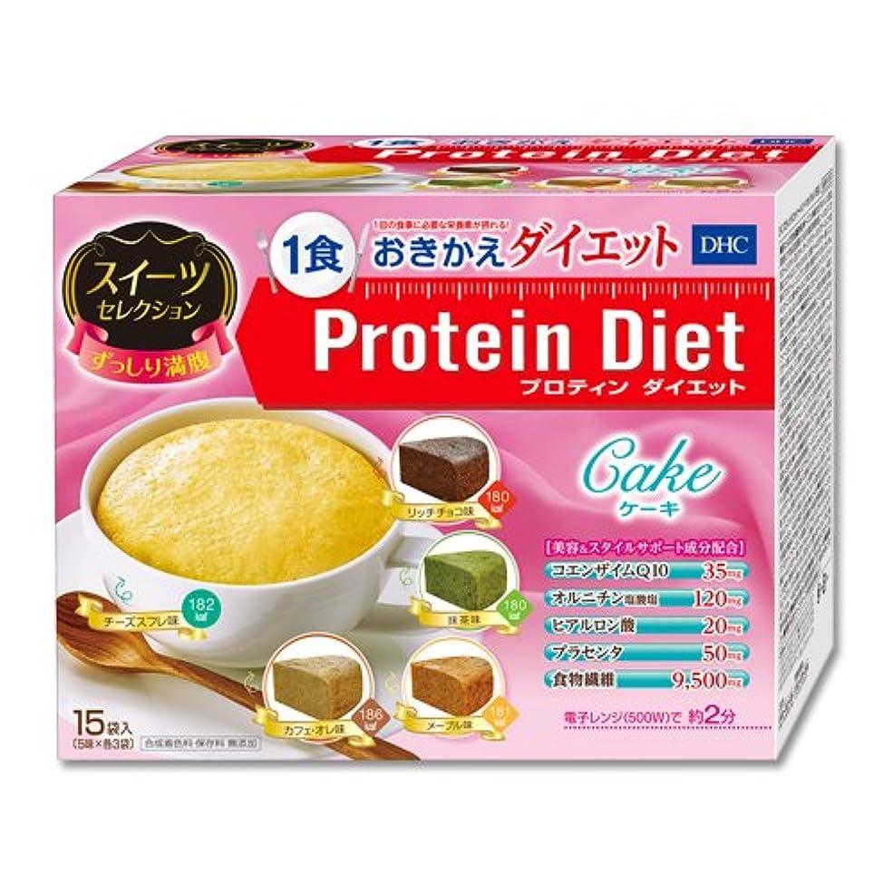 会議黄ばむ麺DHCプロティンダイエット ケーキ スイーツセレクション 15袋入