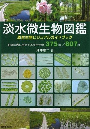 淡水微生物図鑑 (原生生物ビジュアルガイドブック)の詳細を見る