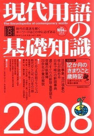 現代用語の基礎知識2008の詳細を見る