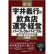 新版 宇井義行の飲食店運営・経営パーフェクトバイブル