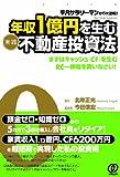 平凡サラリーマンから大逆転! 年収1億円を生む〈実践〉不動産投資法