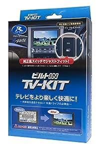 データシステム ( Data System ) ビルトインテレビキット トヨタ用 TTV350B-A