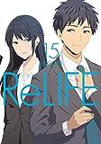 ReLIFE (15) (アース・スター コミックス)
