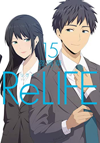 ReLIFE 15のスキャン・裁断・電子書籍なら自炊の森