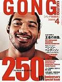 GONG(ゴング)格闘技 2013年4月号