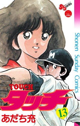 タッチ 13完全復刻版 (少年サンデーコミックス)