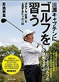 プレジデント社 野地秩嘉 川淵キャプテンにゴルフを習う―ゴルフも「仕事」も上達するレッスン50の画像