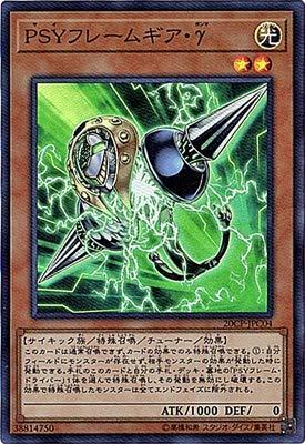 遊戯王/プロモーション/20CP-JPC04 PSYフレームギア・γ【スーパーレア】