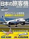 日本の旅客機2018-2019 (イカロス・ムック)