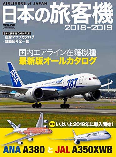 [画像:日本の旅客機2018-2019]