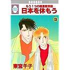 日本を休もう(3) (冬水社・いち*ラキコミックス)