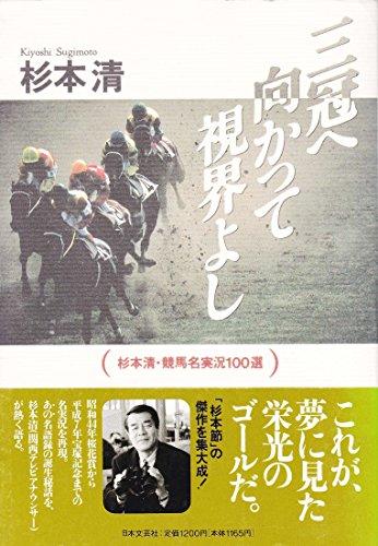 三冠へ向かって視界よし―杉本清・競馬名実況100選