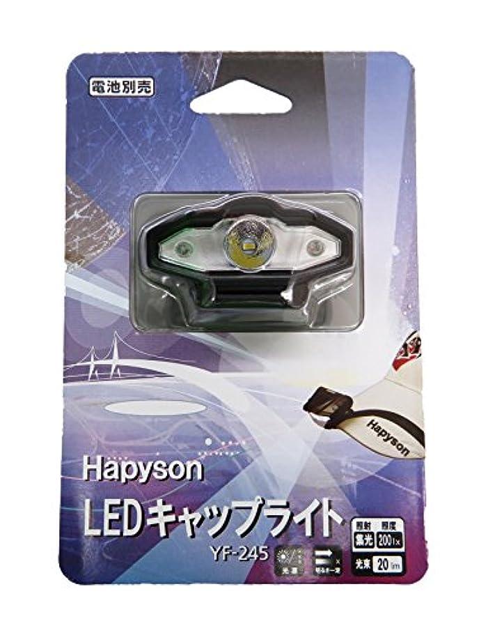 耐えるマッシュ真剣にハピソン(Hapyson) YF-245 LEDキャップライト