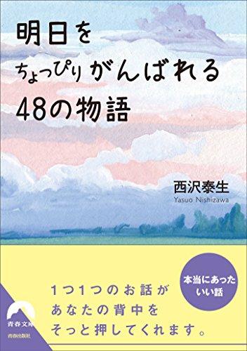 明日をちょっぴりがんばれる48の物語 (青春文庫)の詳細を見る