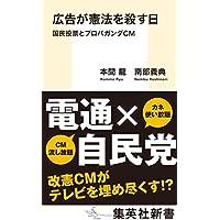 広告が憲法を殺す日 国民投票とプロパガンダCM (集英社新書)