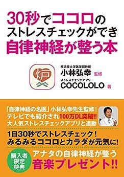 [COCOLOLO]の【アプリ100万DL突破!】30秒でココロのストレスチェックができ自律神経が整う本