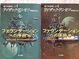 ファウンデーションへの序曲- 銀河帝国興亡史(6) 上・下巻 セット