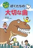 教えて恐竜!ぼくたちの大切な歯 画像