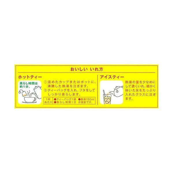 日東紅茶 DAY&DAY ティーバッグの紹介画像11
