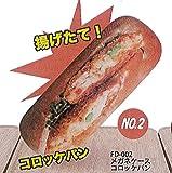 惣菜パン メガネケース (コロッケパン) FD-002 おもしろ雑貨