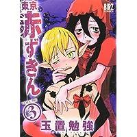 東京赤ずきん 3 (バーズコミックス)