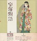 宝塚物語 (1985年) (淳一文庫〈3〉)